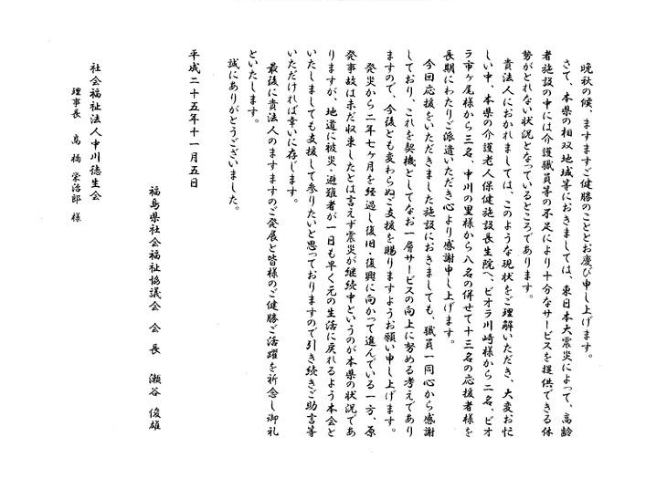 20131108ボランティア-感謝状.jpg