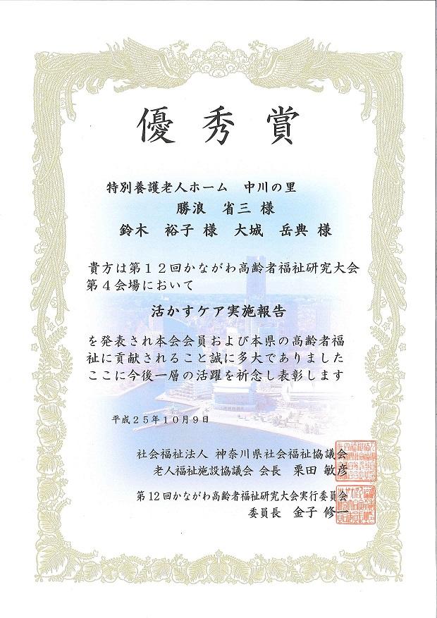 H25.10.福祉大会優秀賞.jpg