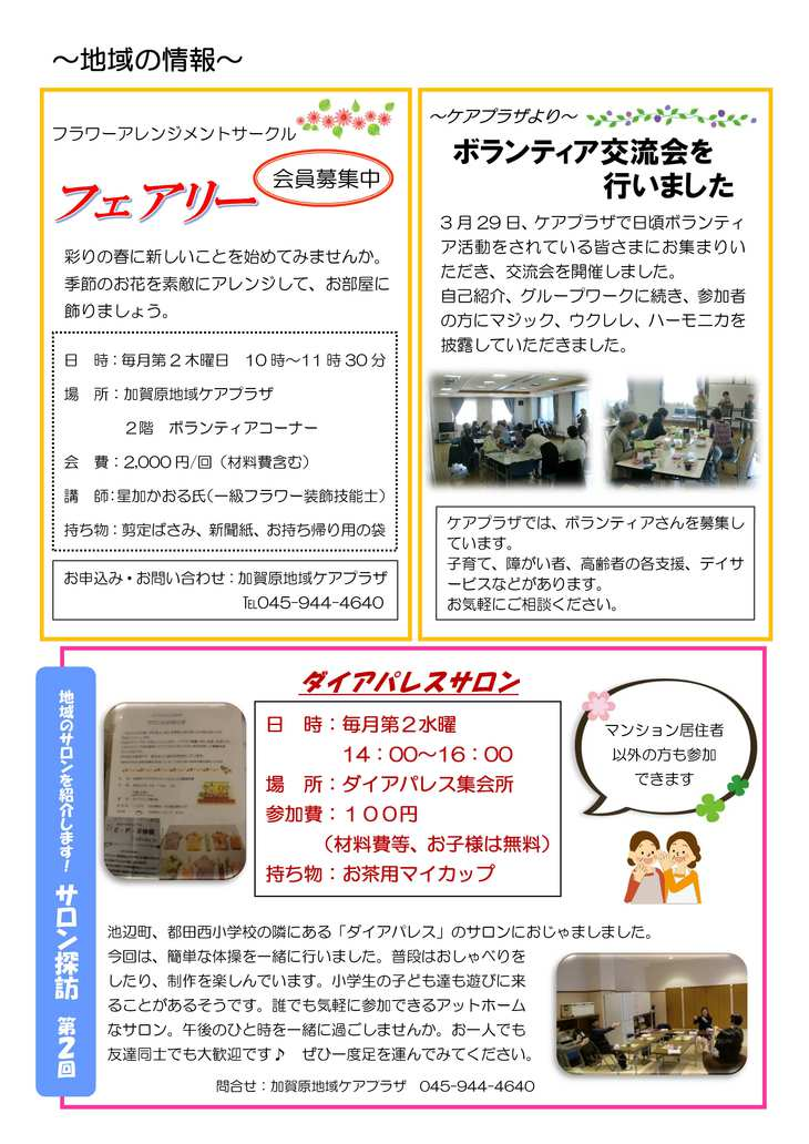 cp2018年5月6月4ページ目.jpg