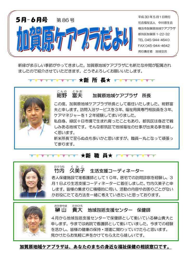 cp2018-5.6.表紙.jpg