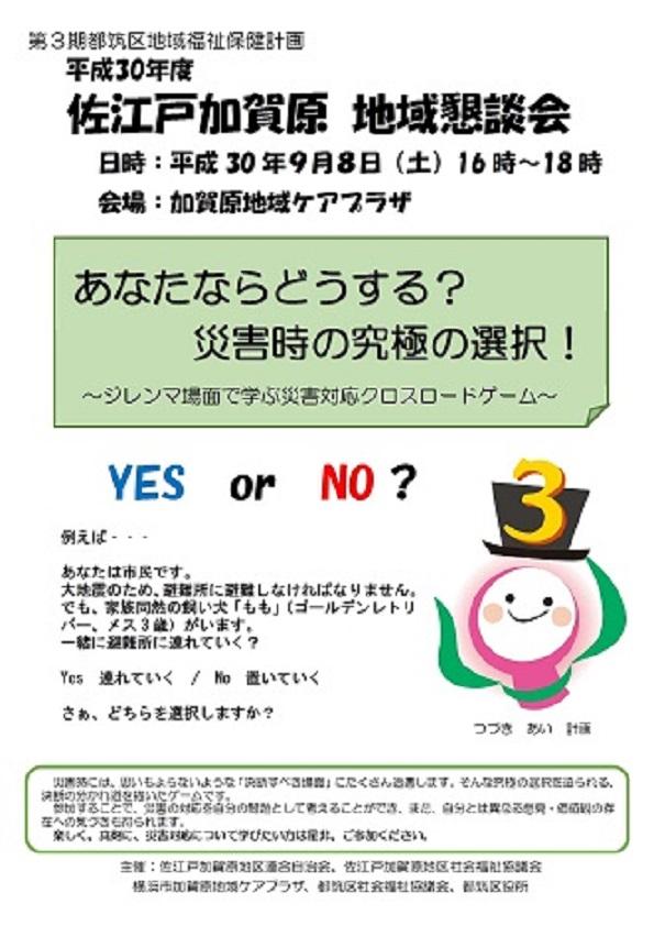 (案)H30地域懇談会チラシ (1).jpg