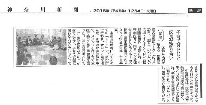 301204 すくすくサロン区長トーク記事(神奈川新聞).jpg