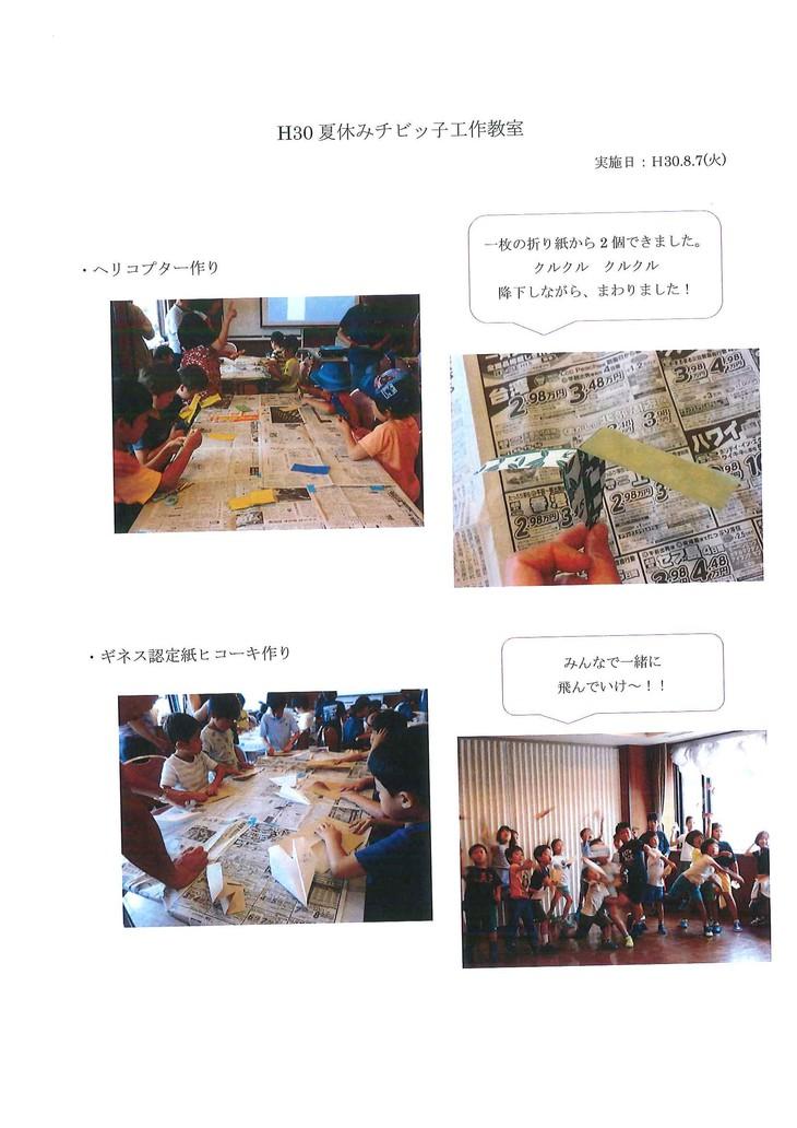 H30 工作教室.jpg